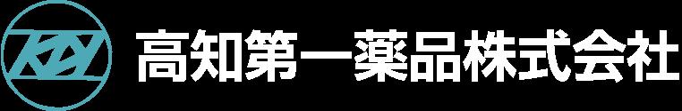 高知第一薬品株式会社